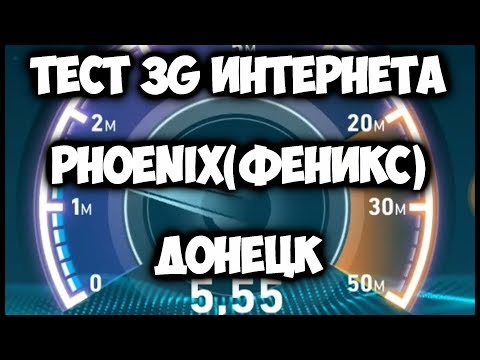 Тест 3G интернета Феникс(Phoenix) -  Донецк