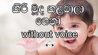 Kiri Muhuda Kalabala Karaoke (without voice) කිරි මූද කළඹාලා ගෙනා