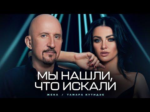 Евгений Григорьев и Тамара Кутидзе - Мы нашли, что искали