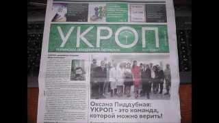'Душистый' кременчугский 'Укроп'
