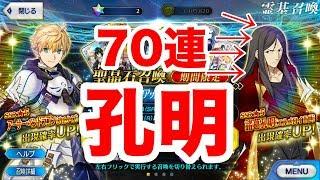 【FGO】孔明狙いの70連ガチャ!!CBCガチャ最終回!!【Fate/Grand order】【カルデアボーイズコレクション2018】
