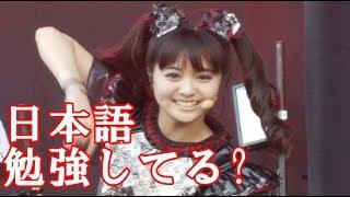 BABYMETALやさくら学院が理由で日本語を勉強してる人いる? 【海外の反...