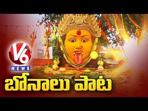 V6 Bonalu Song - V6 News