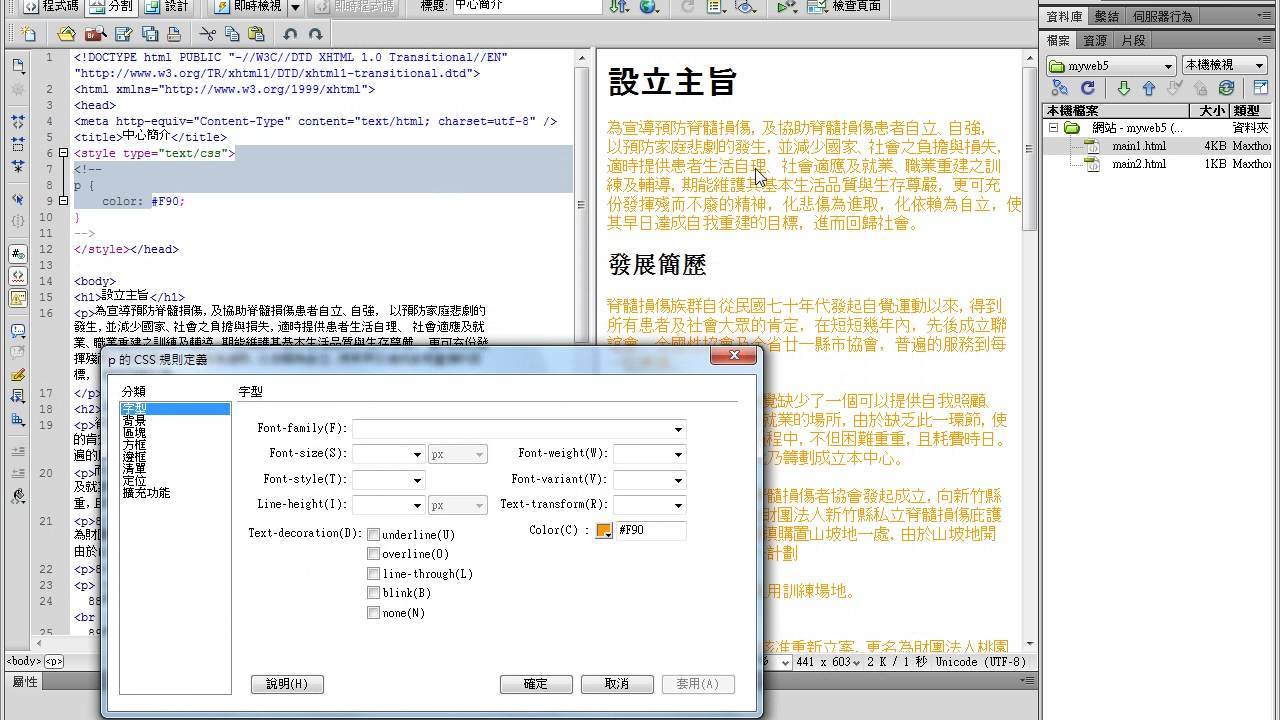 HTML+CSS 網頁語法基礎入門_4-15 - YouTube