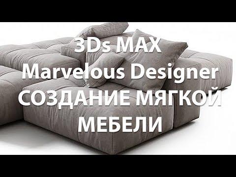 Уроки 3ds MAX. Marvelous Designer. Создание мягкой мебели