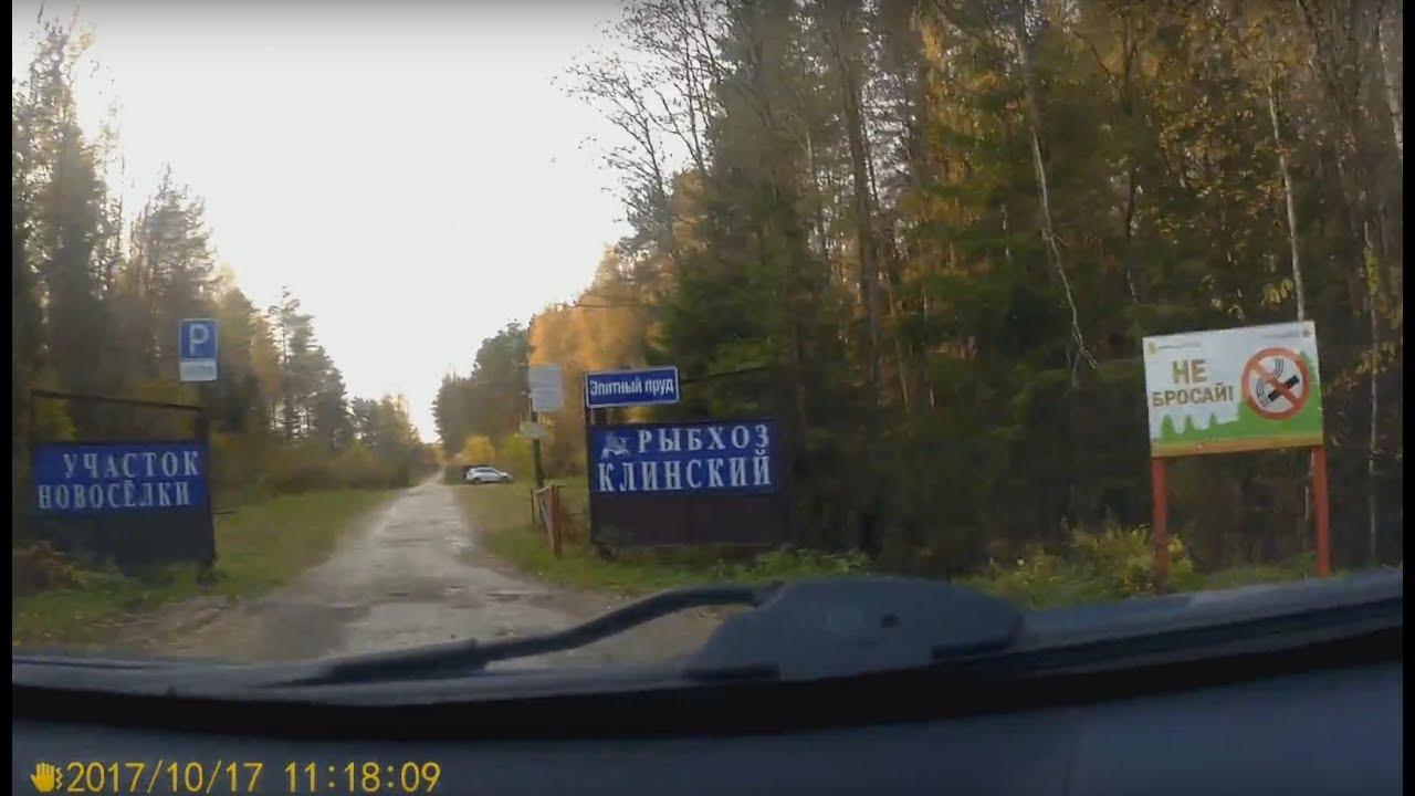 "Рыбалка 17.10.2017 (зимовал). КРХ ""Клинский рыбхоз""."