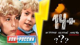 """+14 - Это """"хороший советский фильм о молодежи""""? (Комментарии зрителя)"""