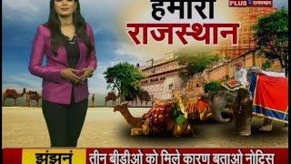 Samachar Plus: Humara Rajasthan (13-01-2015)