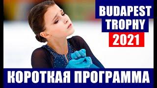 Фигурное катание Будапешт трофи 2021 Женщины короткая программа Последние новости