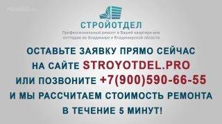 Ролик компании Стройотдел