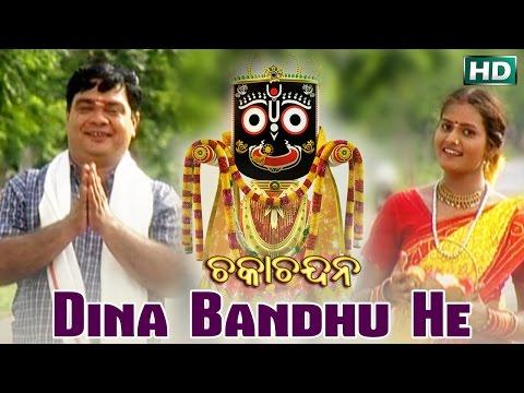 DINA BANDHU HE | Album-Chaka Chandana |Md. Ajiz | Sarthak Music
