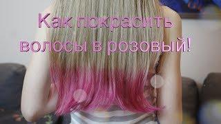 Как покрасить волосы в розовый цвет! ДЁШЕВО и ЭФФЕКТИВНО!