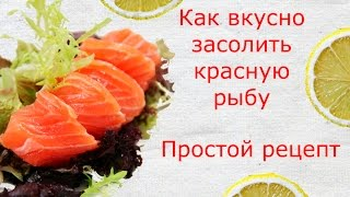 Как засолить красную рыбу. Маринад для красной рыбы. Готовим с ребенком. Рецепт от нашей коллеги
