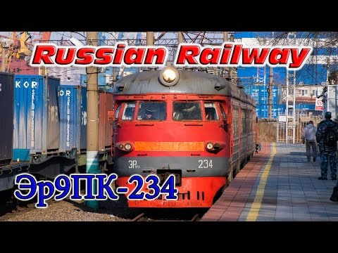 Railway. Soviet EMU Train On Mys Churkin Station Vladivostok/Электричка ЭР9П Мыс Чуркин. Владивосток