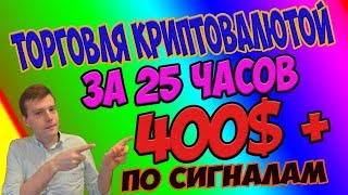 🔴Торговля криптовалютой за 25 часов 400 долларов на бирже криптовалют(, 2017-11-23T13:27:09.000Z)