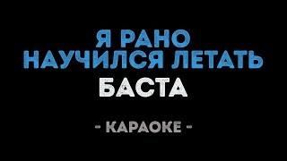 баста - Я рано научился летать (Караоке)