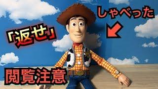 マジシャンSHUNによる番組 SHUN'sTV NO.298 ディズニー年パス持ち 11年目 トイストーリーのウッディが喋ります。ウッディの帽子を様々なおもちゃに...