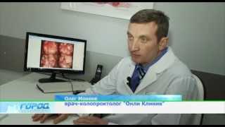 Онли Клиник -  лечение геморроя без операции
