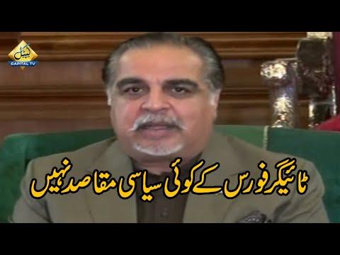 Tiger Force Ke Koi Siyasi Maqasid Nahi Hai | Governor Sindh Imran Ismail Press Conference