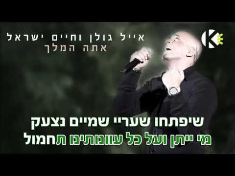 אתה המלך - אייל גולן וחיים ישראל - שרים קריוקי