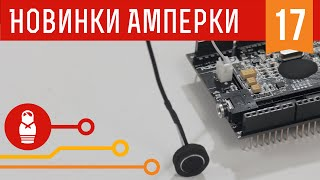Управляй Arduino голосом. EasyVR Shield. Железки Амперки #17