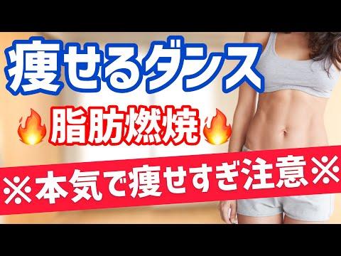 【鬼の20分】本気で痩せるダイエット!全身の脂肪燃焼ダンスをやろうぜ!【#家で一緒にやってみよう】