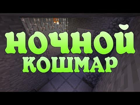 Прохождение карт Minecraft: НОЧНОЙ КОШМАР