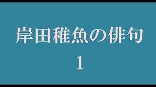 岸田稚魚の俳句。1