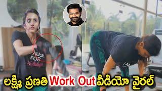 లక్ష్మి ప్రణతి work out వీడియో వైరల్  Jr NTR Wife Laxmi Pranathi  Work Out Video  Pitki Fun Videos 