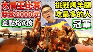 大胃王比賽冠軍獎金20000元!吃到差點烙A孩!丨MUKBANG Taiwan Competitive Eater Challenge Big Food Eating Show|大食い