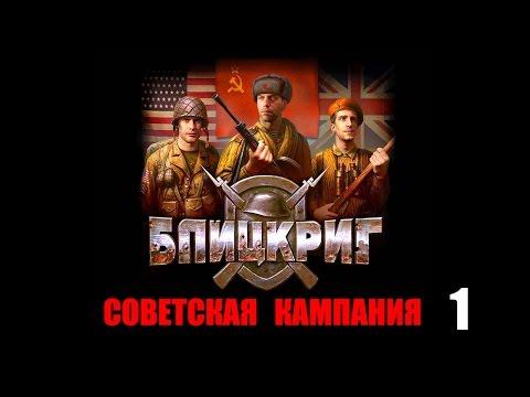 [ БЛИЦКРИГ ]  Советская кампания, часть 1 - Суоми-красавица (03.09.14)