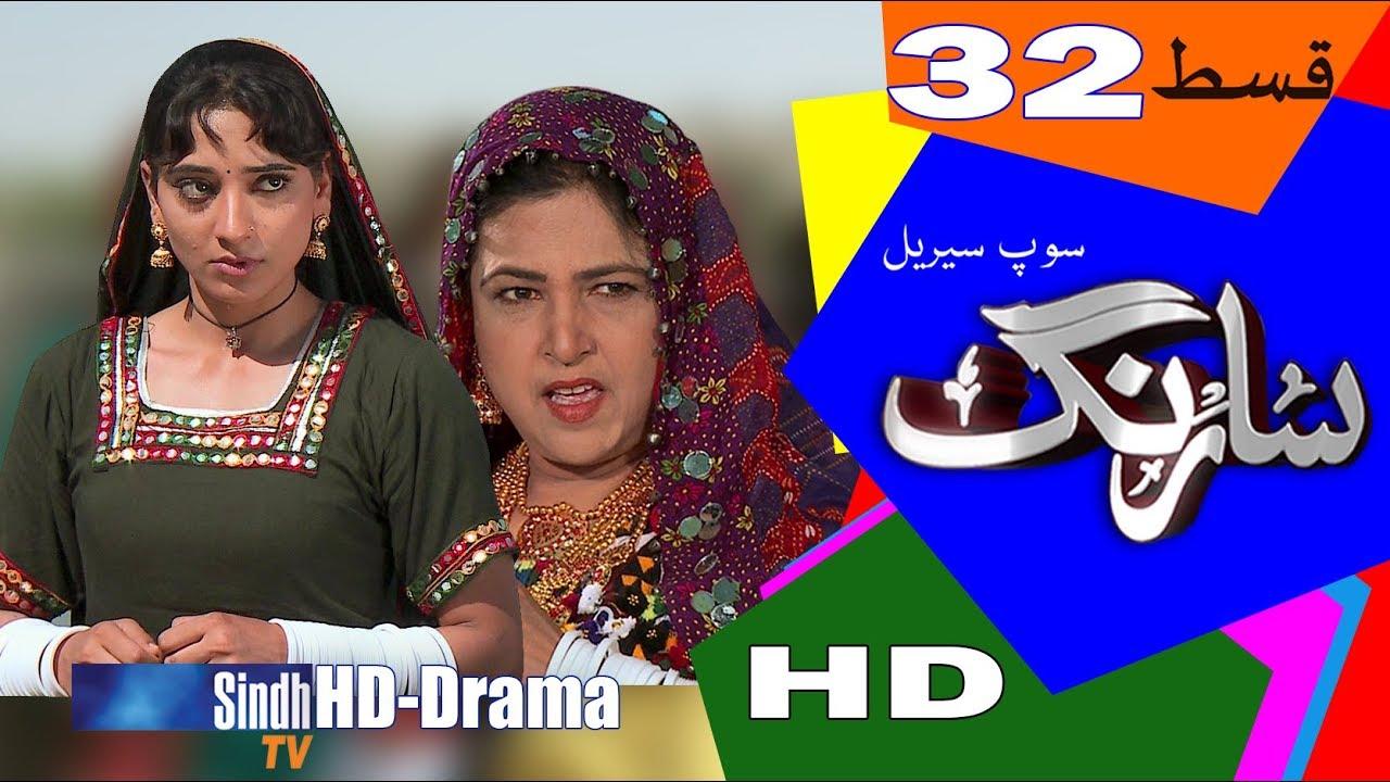 Download Sarang Ep 32 | Sindh TV Soap Serial | HD 1080p |  SindhTVHD Drama