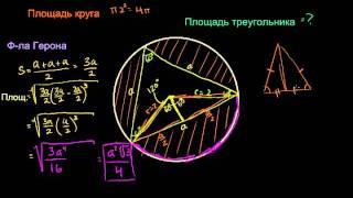 Площадь вписанного равностороннего треугольника