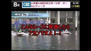 【ボートレースアクシデント集】2022年前期 6月号 6月15日~21日 その2
