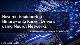 KBRE / 2021-1학기 연세대학교 컴퓨터과학과 창…