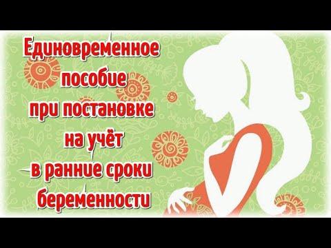 Как получить пособие при ранней постановке на учет по беременности