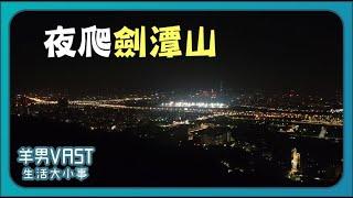夜爬劍潭山  夏日運動的另一種選擇