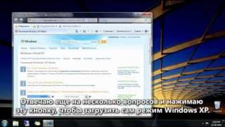 Видео: использование режима Windows XP
