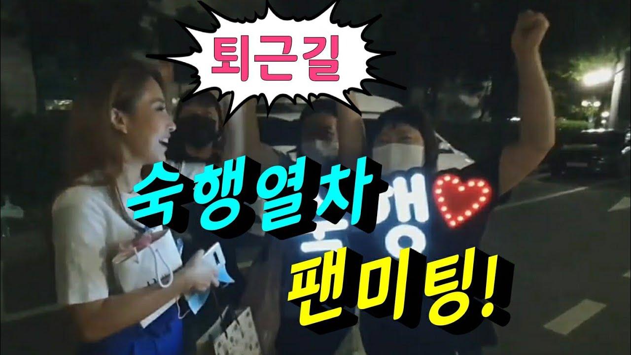 """💎숙행💎[팬미팅] """"숙행열차"""" 팬들과의 애틋한 만남! KBS 불후의명곡 녹화마치고 퇴근길 7월6일"""