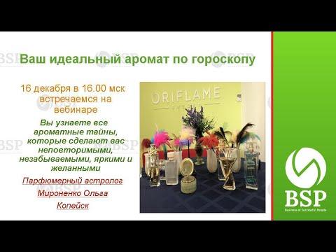Ваш идеальный аромат по гороскопу. Ольга Мироненко, 16.12.2019