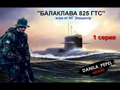 Балаклава 825 ГТС. 1-я серия