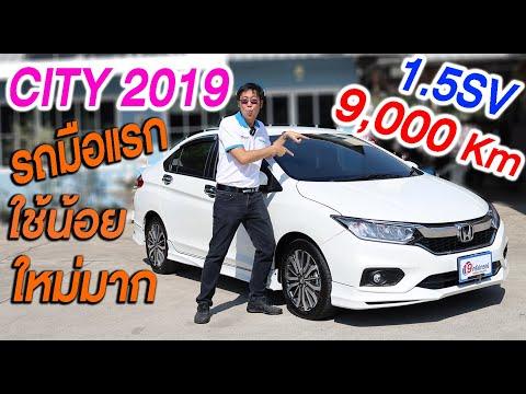 รีวิว 2019 Honda CITY ไมล์9พัน 1.5 SV ขาว ฮอนด้า ซิตี้ รถเก๋งมือสอง ขายราคาถูก ดาวน์ผ่อน ดอกเบี้ยต่ำ