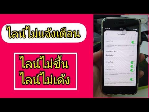 iphone : วิธีแก้ ไลน์ไม่แจ้งเตือน ไลน์ไม่ดัง ไลน์ไม่เด้ง ไลน์ไม่ขึ้น