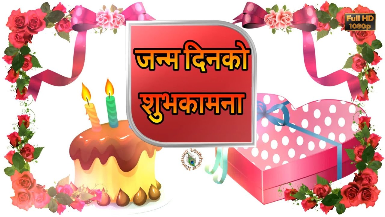 Birthday Wishes In Nepali Greetings Messages Ecard Animation