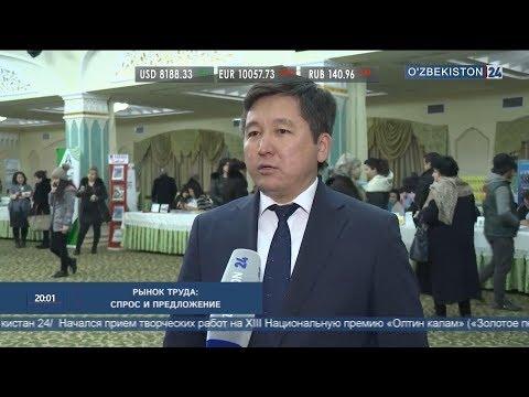 Ярмарка вакансий в Ташкенте