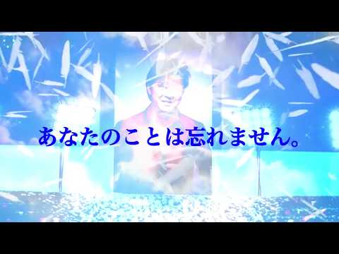 ブルースカイブルー/西城秀樹(追悼・ありがとう秀樹編)