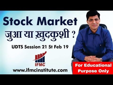 Stock Trading is a Gambling l UDTS Session 21 Feb 19 l Part-1 l