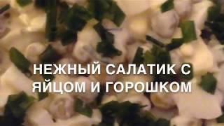 Салат с яйцом и горошком ОДОБРЕНО СЕМЬЁЙ