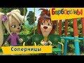 Соперницы 💥 Барбоскины 💥 Сборник мультфильмов 2019