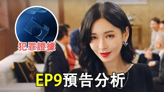 解析︱韓劇《上流戰爭3》09集預告片︱千老師的犯罪證據?